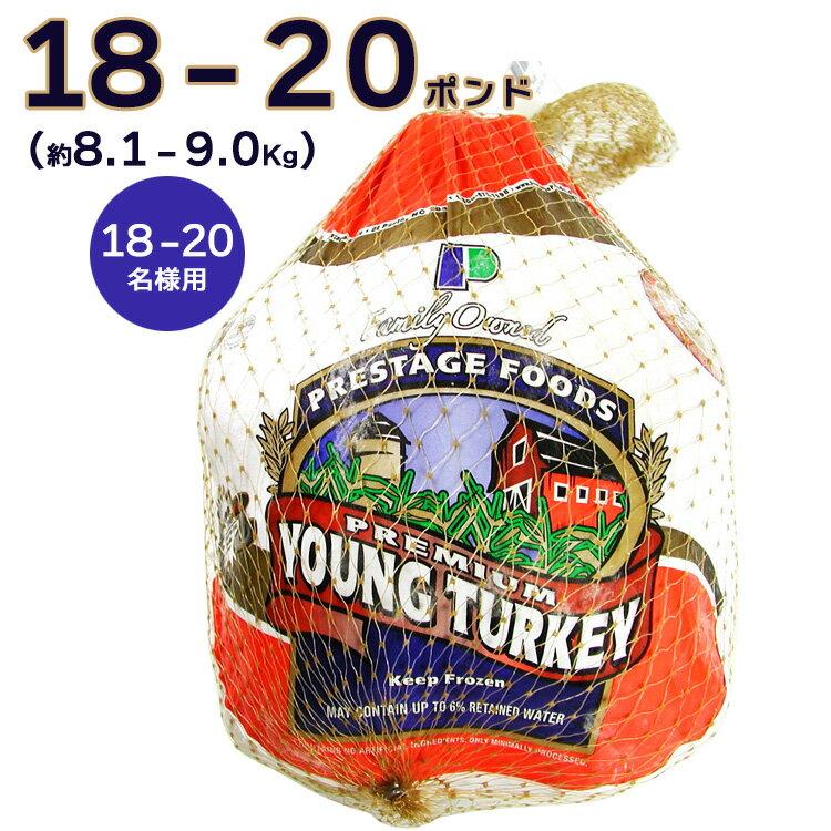 18〜20人分 ターキー 七面鳥 大型 18-20ポンド(約8.1〜9.0Kg、18-20lb) ロースト用 生 冷凍 アメリカ産 クリスマス・感謝祭のメインディッシュに。 送料無料