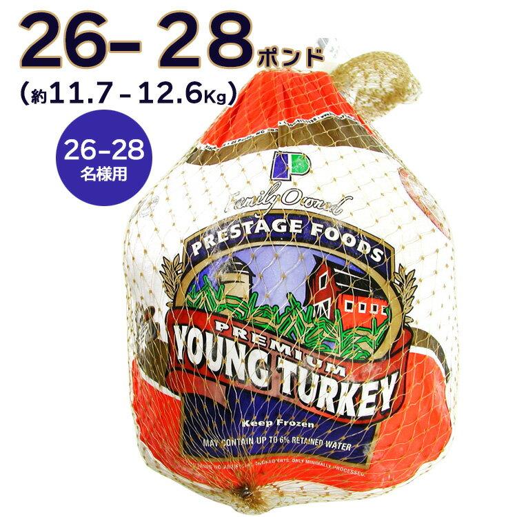 26〜28人分 ターキー 七面鳥 大型 26-28ポンド(約11.7〜12.7Kg、26-28lb) ロースト用 生 冷凍 アメリカ産 クリスマス・感謝祭のメインディッシュに。 送料無料