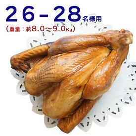 26〜28人分 スモークターキー 約8〜9Kg 冷凍 国内加工 クリスマス・感謝祭のメインディッシュに 七面鳥【即納可】