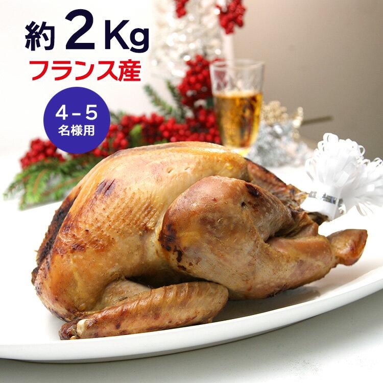 【11月下旬入荷】 4〜5人分 フランス産 ターキー 七面鳥 小型 約2.0Kg ベビーターキー ロースト用 生 冷凍 クリスマス・感謝祭のメインディッシュに 送料無料【即納可】