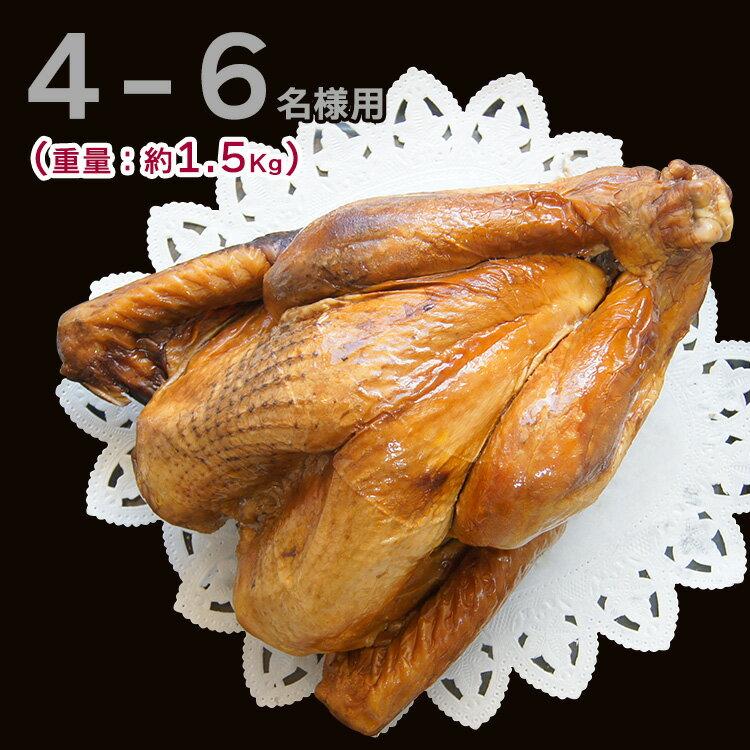 【訳あり 足折れあり】4〜6人分 スモークターキー 約1.5Kg 冷凍 国内加工 クリスマス【即納可】