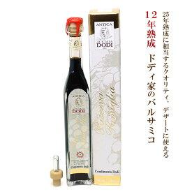 バルサミコ酢 リゼルヴァディ ファミリア 12年熟成 100ml イタリア産 レッジョ エミリア
