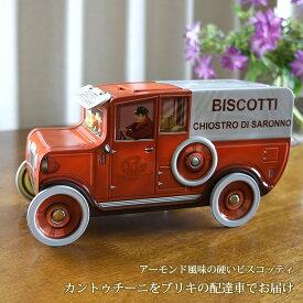 ブリキの配達車でお届けする、カントゥチーニ 100g イタリア産 ホイールが動くので走ります (常温)