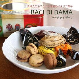 バーチ ディ ダーマ チョコレート入のクッキー 14個入り イタリア産 (常温)