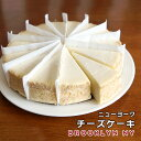 ニューヨークチーズケーキ プレーン 直径20cm アメリカ産 冷凍 カット済み 送料無料