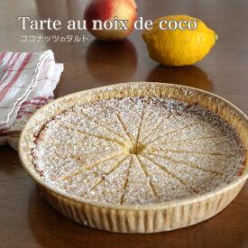 タルト オ ココナッツ 直径18cm フランス産 カット済 ケーキ 冷凍