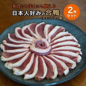 合鴨肉 胸(チェリバレー種) 2枚セット 約400g(冷凍)4〜5人前