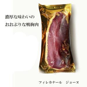 鴨肉 胸 ジョンヌ フィレ ド カナール 約400g(冷凍)フランス産バルバリー鴨胸肉