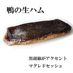 鴨肉生ハム【】マグレ ド セッシェ 約350g 12,900円 不定貫Kgあたり