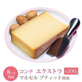 【Kgあたり8240円】 コンテ エクストラ 8ヵ月以上熟成 マルセルプティート社熟成 約200g 不定貫 AOP フランス産 ハード セミハード チーズ 毎週水・金曜日発送