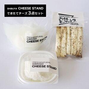 出来立てフレッシュチーズ3点セット (東京ブッラータ、リコッタ、さけるモッアレラ) 国産 チーズスタンド フレッシュ チーズ火曜日までの注文を、毎週金曜日発送 代引き不可