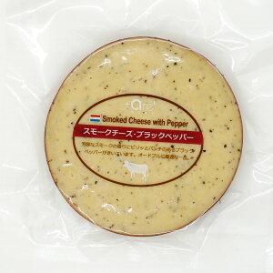 ハード セミハード チーズ スモークペッパー 70g 燻製チーズ オランダ産 毎週水・金曜日発送