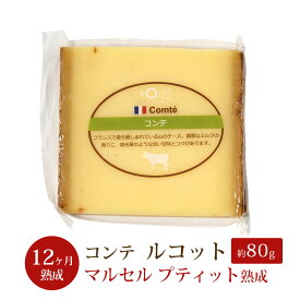 コンテ ルコット 12ヵ月以上熟成 マルセルプティート社熟成 約80g AOP フランス産 ハード セミハード チーズ 毎週水・金曜日発送