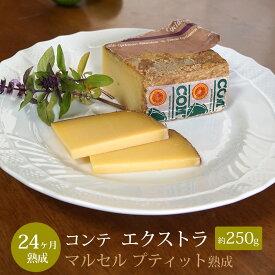 【Kgあたり10,843円 】 コンテ エクストラ 24ヵ月熟成 マルセルプティート社熟成 約250g 不定貫 AOP フランス産 ハード セミハード チーズ 毎週水・金曜日発送