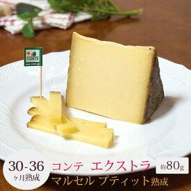 コンテ エクストラ 30〜36ヵ月熟成 マルセルプティート社熟成 約80g AOP フランス産 ハード セミハード チーズ 毎週水・金曜日発送