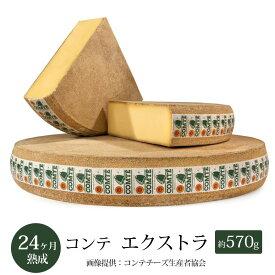 【Kgあたり9,720円】 コンテ エクストラ 24ヵ月熟成 約570g 不定貫 AOP フランス産 ハード セミハード チーズ 毎週水・金曜日発送