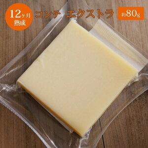 コンテ エクストラ 12ヵ月熟成 80〜90g AOP フランス産 ハード セミハード チーズ 毎週水・金曜日発送
