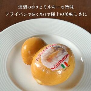 冷凍 ハード セミハード チーズ スカモルツァ アフミカータ (スカモルツァチーズの燻製) 約280g〜300g イタリア産