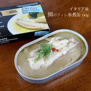 鯛のフィレ水煮 缶詰 145g イタリア産 無添加 天然素材使用 (常温)