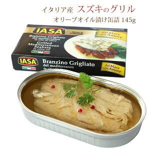 スズキのグリルオリーブオイル漬け 缶詰 145g イタリア産 無添加 天然素材使用 (常温)