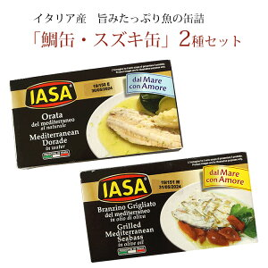 スズキのグリルオリーブオイル漬け缶詰 145g と 鯛の水煮缶詰 145g 2種類セット イタリア産 無添加 天然素材使用 (常温)