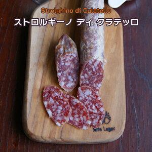 サラミ ストロルギーノ ディ クラテッロ ブロック 約150g ビラーニ社 イタリア産