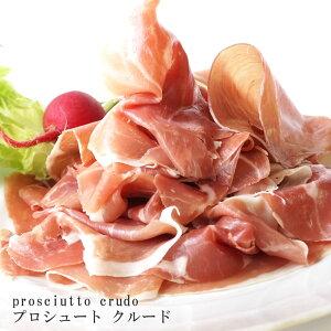 生ハム プロシュート クルード 200g 切り落とし イタリア産ビラーニ社製 冷凍 prosciutto crudo