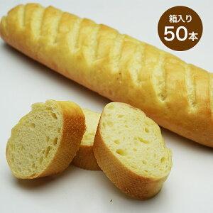 ハーフヴィエノワ 120g 50本箱入り 業務用 フランス産焼成済みパン ソフトタイプ サクッと歯切れ良いパン