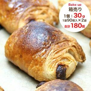 パン オゥ ショコラ ベイクアップ 30g 180個 冷凍 パン生地 フランス産 業務用 【箱入り】