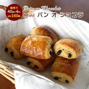 発酵後ミニ パン オ ショコラ LBG 25g 1袋約40個入り×4 合計160個 冷凍 パン生地 フランス産 業務用 【ケース売り】