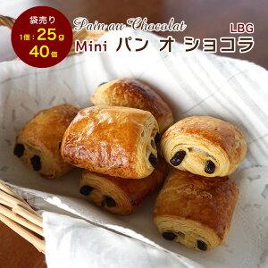 発酵後ミニ パン オ ショコラ LBG 25g 1袋約40個入り 冷凍 パン生地 フランス産 業務用 【袋売り】