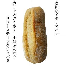 リュースティック チャバタ 100gx2 無添加冷凍パン 焼成パン イタリア産