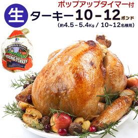 10~12人分 ターキー 七面鳥 大型 10~12ポンド(約4.5〜5.4Kg、10-12b)バターボール ロースト用味付き 生 冷凍 アメリカ産 クリスマス・感謝祭のメインディッシュに。 送料無料【即納可】