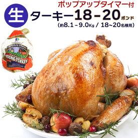 18〜20人分 ターキー 七面鳥 大型 18-20ポンド(約8.1〜9.0Kg、18-20lb) ロースト用 生 冷凍 アメリカ産 クリスマス・感謝祭のメインディッシュに。 送料無料【即納可】