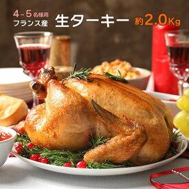 4〜5人分 ターキー 七面鳥 小型 約2.0Kg フランス産 ベビーターキー ロースト用 未調理 Turkey 生冷凍 クリスマス・感謝祭のメインディッシュに