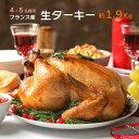 4〜5人分 ターキー 七面鳥 小型 約1.9Kg フランス産 ベビーターキー ロースト用 未調理 Turkey 生冷凍 クリスマス・…
