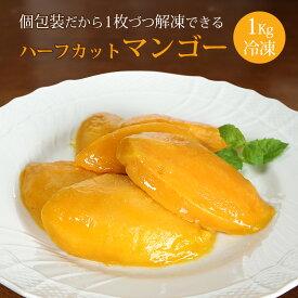 マンゴー ハーフカット 冷凍マンゴー 1Kg ベトナム産 カッチュー種 フローズンマンゴー 個包装 冷凍
