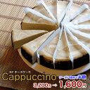 ニューヨークチーズケーキ カプチーノ 直径20cm アメリカ産 冷凍 カット済み 賞味期限:2021.08.26