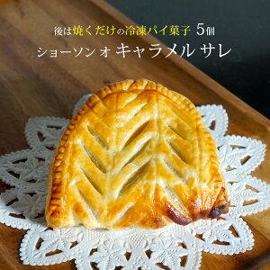 冷凍パイ菓子 ショーソン オ キャラメル サレ 100g 5個 キャラメルクリームのパイ