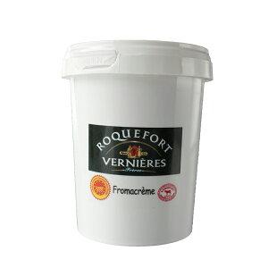 青カビチーズ ロックフォール クリーム500g フランス産 ブルーチーズ 100%ロックフォール 数量限定テスト販売