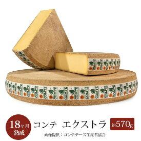 コンテ エクストラ 18ヵ月熟成 約570g 不定貫 【Kgあたり7,830円】 AOP フランス産 ハード セミハード チーズ 毎週水・金曜日発送