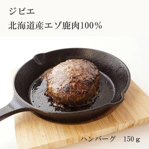 えぞ鹿肉生ハンバーグ 150gx10枚(冷凍)業務用/大容量