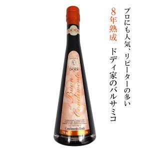バルサミコ酢 ブォーン コンディメント 8年熟成 250ml イタリア産 レッジョ・エミリア (常温)SDGs