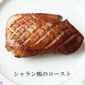 鴨肉 胸 フィレドカナールシャランデ(冷凍)  1枚200-300gシャラン鴨骨無し胸肉 フランス ヴァンデ産