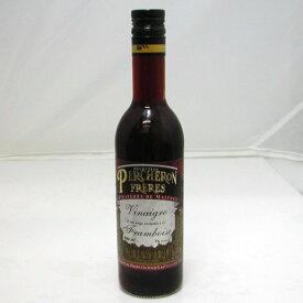 ラズベリー果汁入り赤ワインビネガー 500ml フランス産 ペルシュロン (常温)