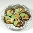 殻付きエスカルゴ 6個入り62g 本格エスカルゴ 手軽に本場の味をお楽しみください