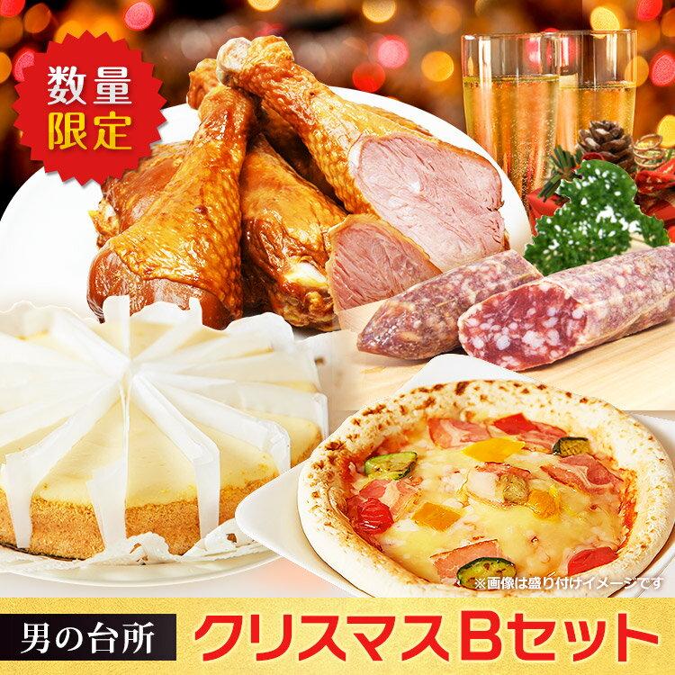 セットでお得♪ スモークターキーのクリスマスBセット【送料無料】【数量限定】スモークターキー骨付きドラム ニューヨークチーズケーキ ピザ サラミ 簡単準備ですぐパーティ クリスマス パーティ ローストターキー