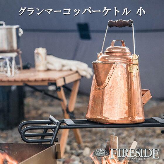 グランマーコッパーケトル 小 3.3L GRANDMA'S Copper Kettle ファイヤーサイド ヤカン やかん ケトル おしゃれ FIRESIDE キャンプ 焚き火 薪ストーブ スチーマー
