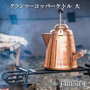 グランマーコッパーケトル 大 5.2L GRANDMA'S Copper Kettle ファイヤーサイド ヤカン やかん ケトル おしゃれ FIRESIDE キャンプ 焚き火 薪ストーブ スチーマー