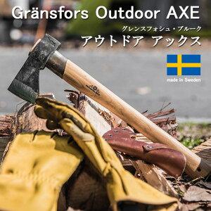 Gransfors Bruk グレンスフォシュ ブルーク 斧 薪割り斧 薪割り道具 Outdoor AXE アウトドア アックス サバイバル キャンプ 焚き火 薪ストーブ
